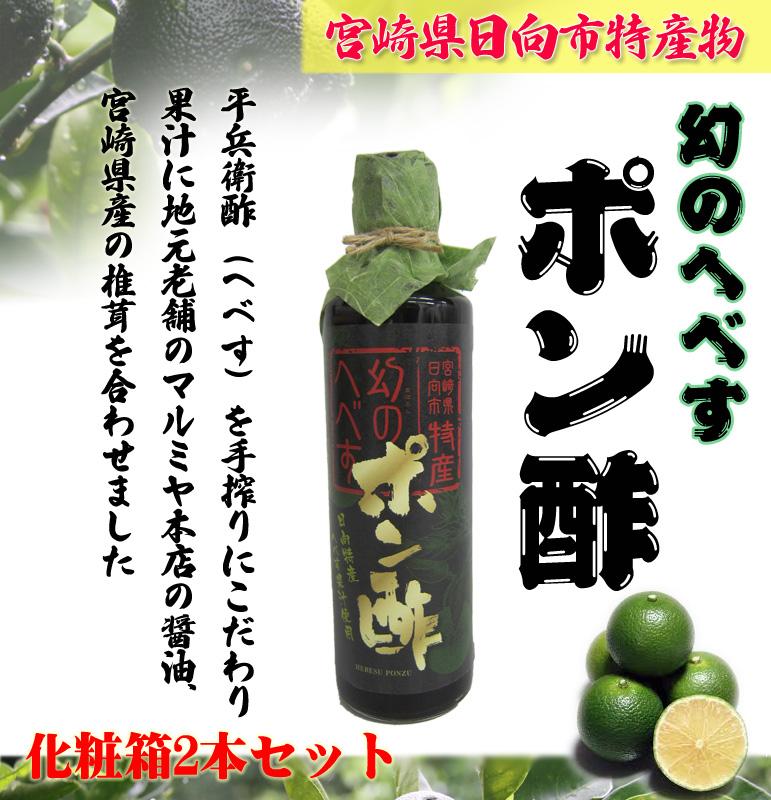 宮崎県特産物 へべすポン酢 ... : 都道府県 特産物 一覧 : 都道府県